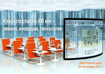 Трета годишна инициатива на Световен образователен форум България