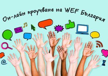 Он-лайн анкетно проучване на WEF България
